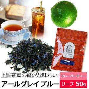 ニルギリとダージリンの上質ブレンドにベルガモットの香りを添え、青いハーブで飾りつけ。 ベルガモット&...