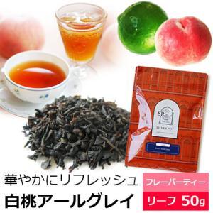 厳選ニルギリ紅茶中心のベースに華やかなベルガモットの香りを添え、「白桃」の香りをプラス。オシャレな組...