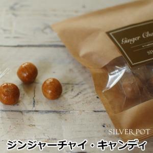 季節限定 ジンジャーチャイ キャンディー (飴)の画像
