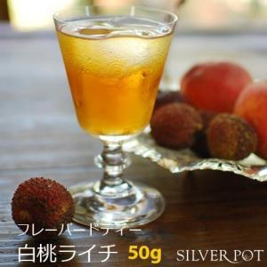 瑞々しい白桃、つるりライチ。夏の贅沢フルーツの香り、夢の共演。ベースには南インド・ニルギリ紅茶を使用...