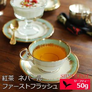 ネパールを代表する茶園ジュンチヤバリ。当店が好んで買付けをするRamche 区画のみで茶摘みをしたも...