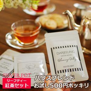 ハウスブレンドは「上質な紅茶を身近に感じていただきたい」との思いを込め、長年の買い付けノウハウをいか...