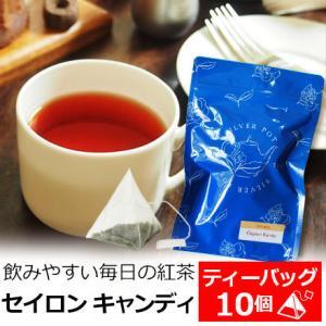 紅茶 ティーバッグ10個入りパック セイロン キャンディ ブレンド|silverpot-tea