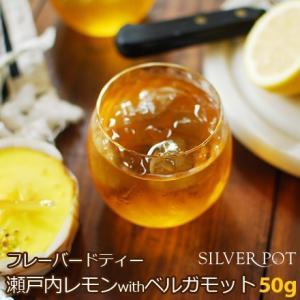 南インドで旬の時期に作られたニルギリ紅茶に、広島県が誇るブランドレモン「大長(おおちょう)レモン」を...