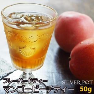 ベースに上質ニルギリ使用、すっきり美味しい紅茶にふわっとマンゴー&白桃の香りを乗せて、うっとり贅沢な...