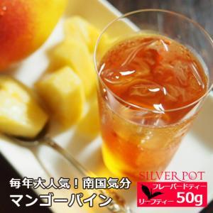 アイスティーも水出しも絶品!完熟マンゴーのとろり甘い香りに、甘酸っぱいパイナップルがジューシーに重な...