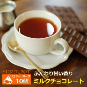 ふんわり甘いミルクチョコレートの香り。ストレートでもミルクティーでもお楽しみいただけます。  更に詳...