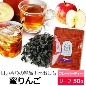 上質ニルギリを使用、 甘くて、ふわふわノスタルジックな林檎の香りを添えました。  水出しやアイスティ...