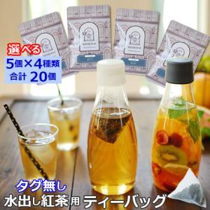 水出し紅茶用ティーバッグ・マーケット・セット お好きなティーバッグを3種類お選び下さい。(各6ティー...