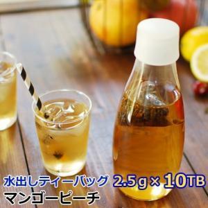 マンゴー&白桃香るトロピカル・デザート・ティー。リーフ版より少し濃く出る茶葉を使用、お好みでミルクテ...