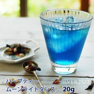 青色の水色が美しいバタフライピーに、リラックスしたい時にぴったりのローズ&ジャスミンをブレンド、月下...