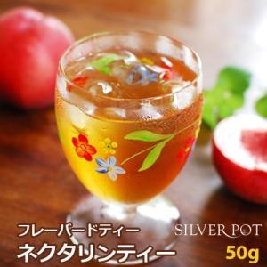 すっきりとした上質ニルギリ紅茶に甘酸っぱくてクリアな「ネクタリン」の香り。 アイスティーはガムシロッ...