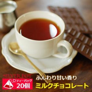 紅茶 ティーバッグ20個入りお徳用パック ミルクチョコレート|silverpot-tea