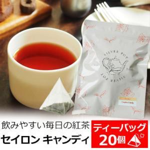 心地よいウッディさが魅力のスリランカ中地産紅茶。ストレート/ミルクティーともに楽しめるミディアムボデ...