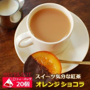 【期間限定・注目!】砂糖漬けオレンジにチョコレートをかけたお菓子・オランジェットをイメージ。ミルクテ...