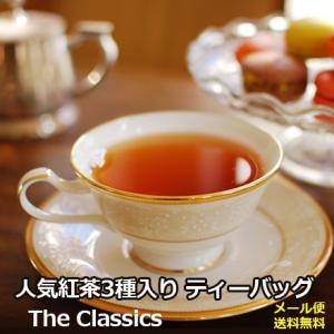 忙しい毎日の中のティーブレイクは心のオアシス。その大切な時間に美味しい紅茶もあれば毎日がもっと充実す...