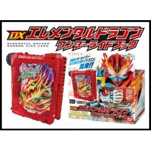 仮面 ライダー セイバー DX エレメンタル ドラゴン ワンダー ライドブック おもちゃ