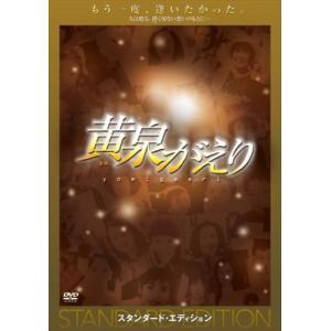黄泉がえり スタンダード エディション DVD