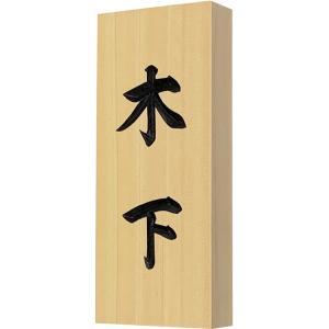 表札 木 戸建 玄関用 木製表札 桧 薬研彫り表札 simaya