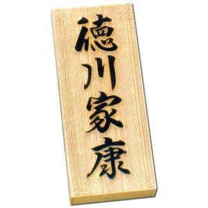 表札 風水 木 戸建  桧(浮き彫り)縁起表札・招福隠彫 四神配置 simaya