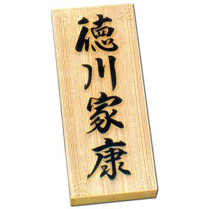 表札 風水 木 戸建  桧特厚(浮き彫り)縁起表札・招福隠彫 simaya