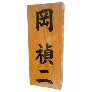 表札 木 戸建 玄関用 木製表札  けやき書き表札|simaya