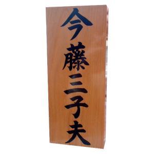 表札 木 戸建 玄関用 木製表札  さくら書き表札|simaya