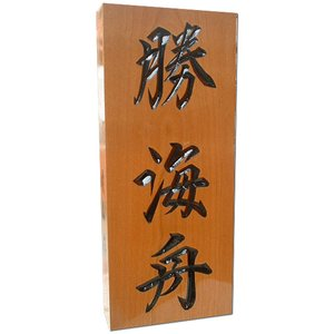 表札 木 戸建 玄関用 木製表札 さくら 薬研彫り表札 simaya