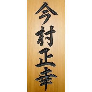 表札 木 戸建 玄関用 木製表札 一位特寸 薬研彫り表札 simaya