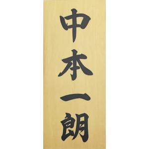 表札 木 戸建 玄関用 木製表札 白飛馬書き表札|simaya