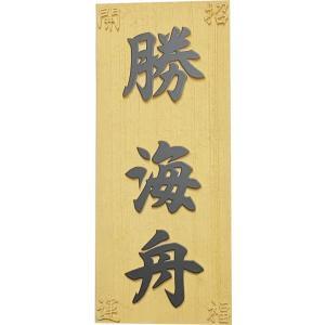 表札 風水 木 戸建  白飛馬(浮き彫り)縁起表札・招福隠彫 simaya