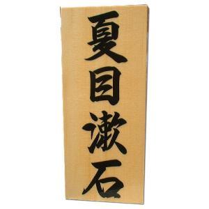 表札 木 戸建 玄関用 木製表札 白飛馬特寸書き表札|simaya