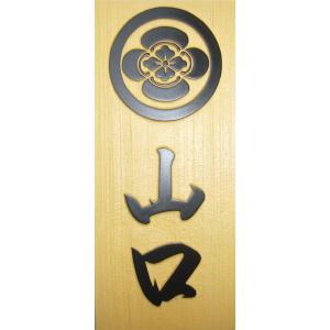 表札 木 戸建 玄関用 木製表札 家紋表札白飛馬特寸 浮き彫り表札|simaya