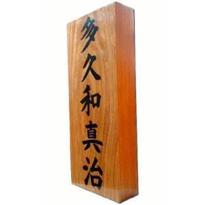 表札 木 戸建 玄関用 木製表札 延寿書き表札|simaya