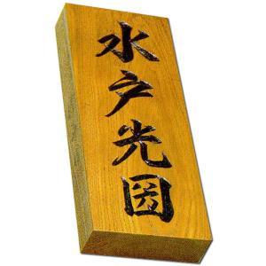 表札 木 戸建 玄関用 木製表札 延寿 薬研彫り表札 simaya