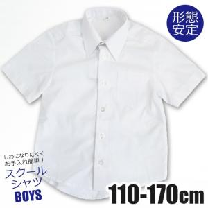 男の子 半袖 スクール シャツ ワイシャツ カッターシャツ Yシャツ 学生 学生服 制服 夏服 ノンアイロン ノーアイロン 男児 子供 キッズ ジュニア 送料無料|sime-fabric
