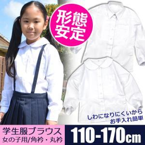 制服 ブラウス 女の子 ブラウス 白 長袖 キッズ ブラウス 白 長袖 丸衿 丸襟 ブラウス 大きいサイズ 角衿 角襟 女の子 長袖 110-170 メール便送料無料|sime-fabric