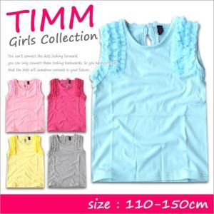 シフォン フリル 袖 トップス キッズ タンクトップ キッズ 女の子 タンクトップ キッズ 無地 フリル袖 送料無料|sime-fabric