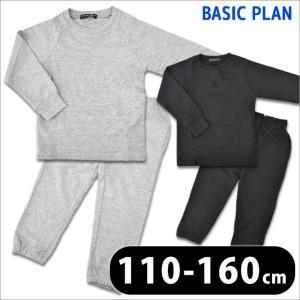 BASIC PLAN ベーシックプラン 裏毛スウェット上下セット セットアップ ルームウェア パジャマ スウェット ウエストゴム 部屋着 110cm-160cm 送料無料|sime-fabric
