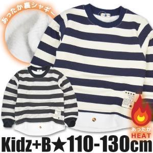 裏シャギー 裏起毛 ボーダー スウェット トレーナー 長袖 レイヤード 重ね着 シャツ 裾子供 男の子 女の子 キッズ 110 120 130 18FBT-17 送料無料|sime-fabric