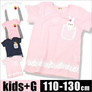 Kids+G 女の子 女児 キッズ Tシャツ ポケット付き メッシュポケット プリント ハート ねこ うさぎ くま 半袖 トップス Tシャツ ラウンド裾 送料無料|sime-fabric