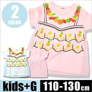 Kids+G 女の子 女児 キッズ Tシャツ ビスチェ風 ビスチェ だまし絵 切替 プリント フルーツ柄 半袖 トップス Tシャツ ピンク/ホワイト 110cm-130cm 送料無料|sime-fabric