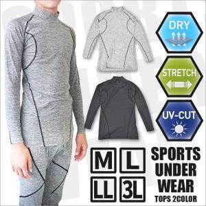 スポーツ インナー アンダー ウェア 上下セットトップスのみ 大きいサイズ 長袖 トップス ロング 男性 メンズ M L LL 3L 37-9800 26-9801 送料無料|sime-fabric