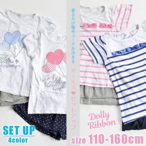 ≪メール便送料無料≫セットアップ 上下セット Tシャツ 半袖 パンツ スカート スカパン 短パン ウエストゴム ボーダー リボン 子ども キッズ 女の子 ガールズ|sime-fabric