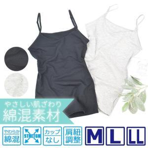 やさしい肌ざわり 綿混 素材 キャミソール パッドなし カップなし インナー 下着 肌着 女性 レディース M L LL グレー ブラック 46-3008 3枚以上購入送料無料|sime-fabric