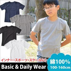 無地 tシャツ キッズ 無地 tシャツ 子供 tシャツ 無地 黒 Tシャツ 無地 白 送料無料|sime-fabric