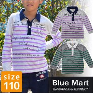 ポロシャツ 長袖 キッズ ポロシャツ キッズ ボーダー 長袖 ポロシャツ 子供 110cm 120cm 130cm 送料無料|sime-fabric
