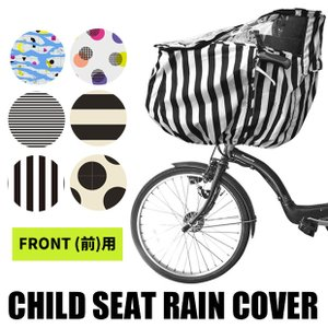 自転車チャイルドシートレインカバー 雨 レイン カバー 前用 フロント 花粉 ほこり 風 ガード 自転車カバー 子供乗せ 前用 前乗せカバー レインカバー 5781001|sime-fabric