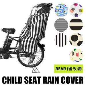 自転車チャイルドシートレインカバー 自転車 ベビーシート 雨 レイン カバー うしろ用 後ろ 後 リア 花粉 ほこり 風 ガード 自転車カバー 子供乗せ 5781002|sime-fabric