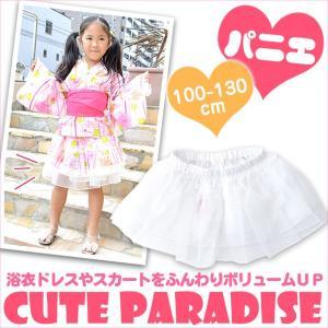 パニエ ボリューム パニエ 子供 女の子 浴衣 ドレス 子供 浴衣 100cm 110cm 120cm 130cm こども浴衣 浴衣ドレス ドレス 結婚式 子供ドレス 送料無料 sime-fabric